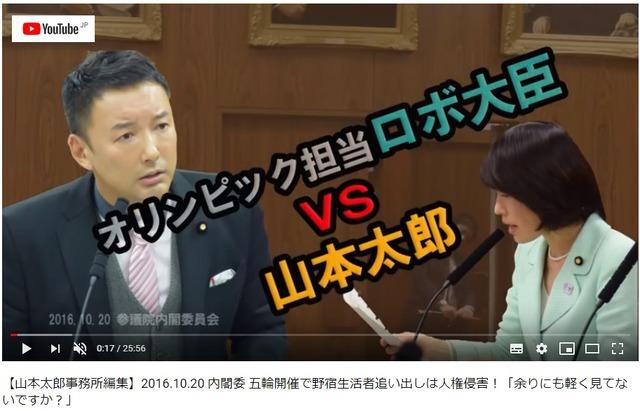 161020_山本太郎とロボ大臣