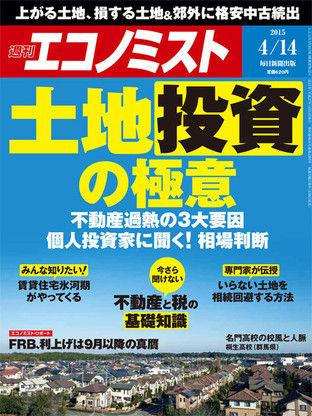 150407 週刊エコノミスト 2015年4月14日号
