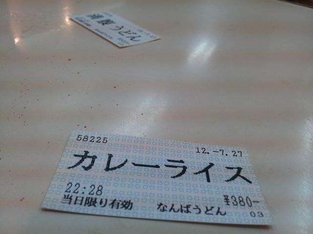 20120727_223051