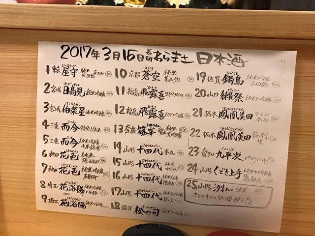 2017-03-16-23-10-00