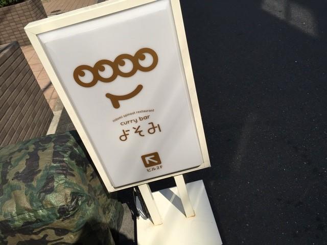 自転車の 大阪 中央区 自転車 撤去 : 肉同士のぶつかり合い♪@よそ ...