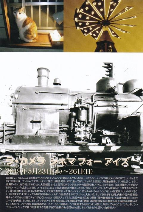ラカメラ1905a