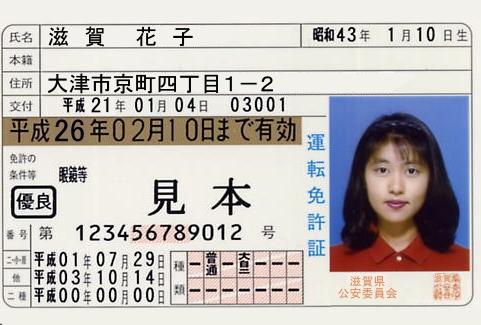 中型免許のサンプル