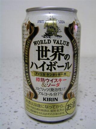 世界のハイボール ウイスキー