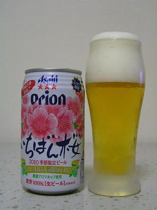 オリオン一番桜10