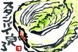 1103 絵手紙白菜