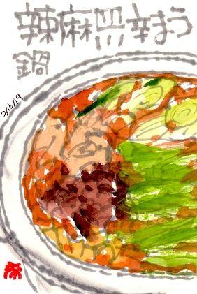 021619 麻辣鍋