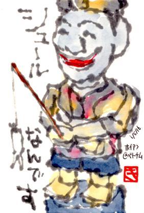 010516 人形劇