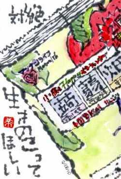 022310 絵手紙蒟蒻畑