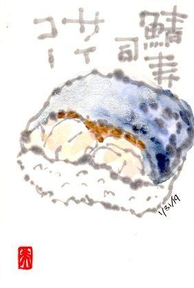 013119 鯖寿司