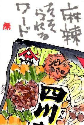 021019 四川鍋