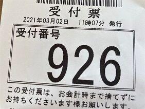 030221 junt