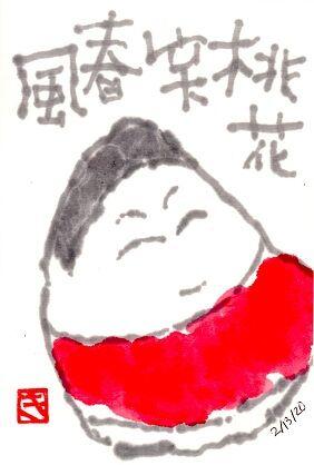 021320 小法師桃
