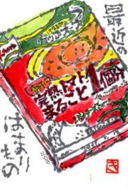021010 絵手紙カップスープ