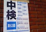112507 中国語検定