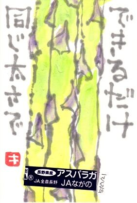 052721 アスパラ