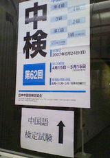 062407 中国語検定