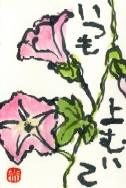 062907 絵手紙朝顔3