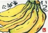 1110 絵手紙バナナ