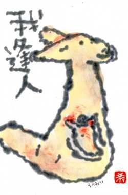 091411 カンガルー俑