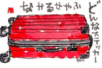 052213 スーツケース