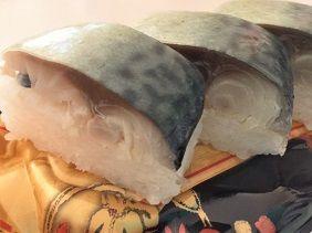 013019 鯖寿司
