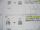 121307 簡体字