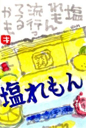 062119 塩レモン