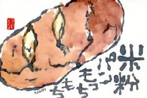 032109 絵手紙米粉パン