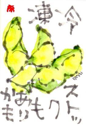 052721 枝豆