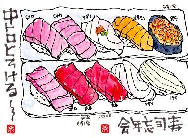 122118 寿司