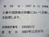 121407 中検合格通知