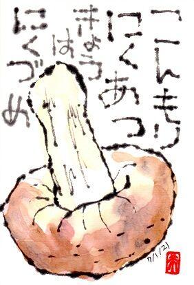 070121 椎茸