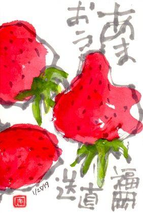 012519 苺あまおう