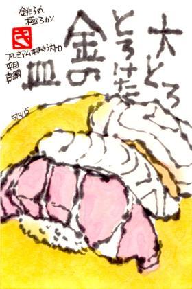 050915 銚子丸極