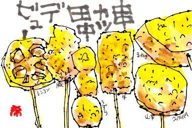 021019 串カツ田中