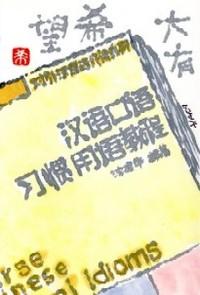041809 絵手紙教科書