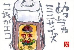 033109 絵手紙ソース