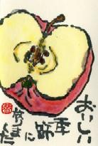 1118 絵手紙りんご