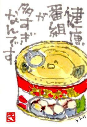 021619 鯖缶