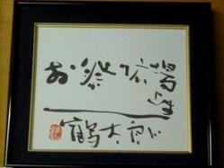 020810 鶴太郎1