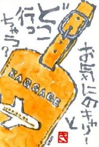032909 絵手紙ネームタグ