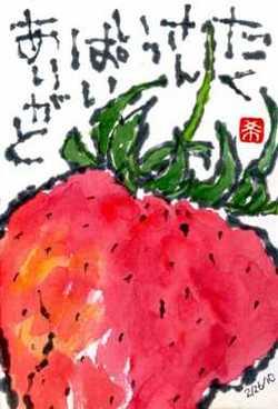 022610 絵手紙イチゴ