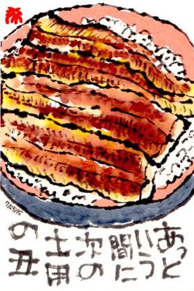 072515 鰻丼
