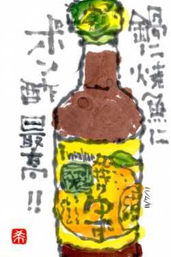 110711 ポン酢