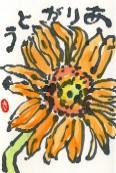 061007 絵手紙ガーベラ1