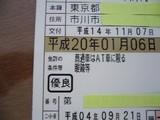 110607 免許