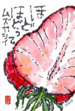 022810 絵手紙いちご