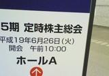 062607 株主総会BK