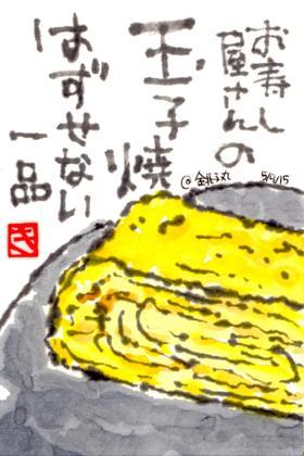 050915 銚子丸玉子